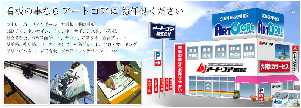 アート・コア株式会社